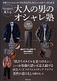 大人の男のオシャレ塾 今日から使える 男性ファッションの「そもそもどうしたらいいのか?」