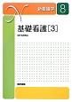 新・看護学<第14版> 基礎看護3 臨床看護概論 (8)