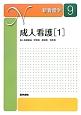 新・看護学<第13版> 成人看護1 成人看護総論 呼吸器 循環器 消化器 (9)
