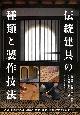 伝統建具の種類と製作技法 この1冊を読めば、建具の歴史、種類、道具のすべてが