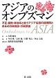 アジアのオンブズマン 不正・腐敗・非効率と戦うアジア各国の諸機関と日本の