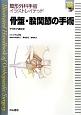 骨盤・股関節の手術 整形外科手術イラストレイテッド DVD付