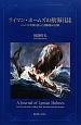ライマン・ホームズの航海日誌 ジョン万次郎を救った捕鯨船の記録