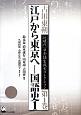 古田東朔 近現代・日本語生成史コレクション 江戸から東京へ-国語史1 (1)