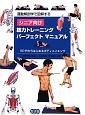 筋力トレーニングパーフェクトマニュアル シニア向け 運動解剖学で図解する 50代からはじめるボディメイキング