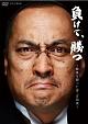 NHK VIDEO 負けて、勝つ~戦後を創った男・吉田 茂~DVD-BOX