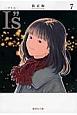 "I""s-アイズ- (7)"