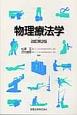物理療法学<改訂第2版>