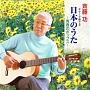 ギターで奏でる日本のうた~青春の歌謡曲~