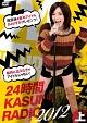 24時間かすみレディオ DVD-BOX 上巻