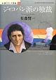ジャコバン派の独裁 小説フランス革命9