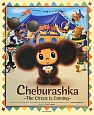 Cheburashka-The Circus is Coming- チェブラーシカ サーカスがやってきた<英語版>