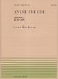 歓喜の歌 交響曲第9番 第4楽章より ベートーヴェン