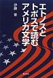 エトノスとトポスで読むアメリカ文学