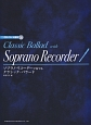 ソプラノ・リコーダーで奏でる/クラシック・バラード CD・パート譜付