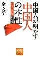 中国人が明かす中国人の本性 中国国民性新解読