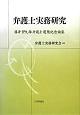 弁護士実務研究 藤井伊久雄弁護士還暦記念論集