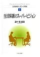 生活保護のスーパービジョン 公的扶助ケースワーク実践2