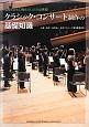 クラシック・コンサート制作の基礎知識 音楽とともに働きたい人の必携書!