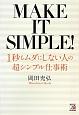 MAKE IT SIMPLE! 1秒もムダにしない人の超シンプル仕事術