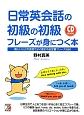 日常英会話の初級の初級フレーズが身につく本 CD BOOK 親しい人との会話でよく使われる定番フレーズ850
