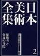 日本美術全集 法隆寺と奈良の寺院 飛鳥・奈良時代1 (2)