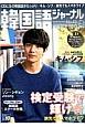 韓国語ジャーナル 特集:検定受験で輝け☆ CDに生の韓国語がたっぷり(43)