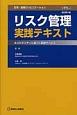 在宅・訪問リハビリテーション リスク管理実践テキスト<改訂第2版> ホスピタリティに基づく医療サービス