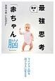 驚きの最強思考「赤ちゃん脳」 マイナス人間を超プラスに変える
