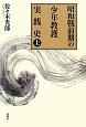 昭和戦前期の少年教護実践史(上)