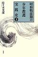 昭和戦前期の少年教護実践史(下)