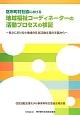 区市町村社協における地域福祉コーディネーターの活動プロセスの検証 東京における小地域の住民活動支援の実践から