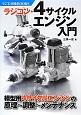 ラジコン・4サイクルエンジン入門 模型用4サイクルエンジンの原理~調整~メンテナンス