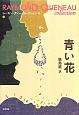 青い花 レーモン・クノー・コレクション12