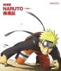 劇場版NARUTO-ナルト- 疾風伝