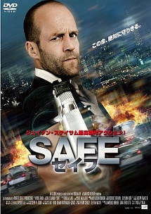SAFE/セイフ[]