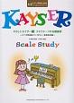 やさしいカイザー 3オクターブの音階練習 ピアノ伴奏CD付 (3)