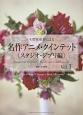木管五重奏による 名作アニメ・クインテット スタジオジブリ編 (1)