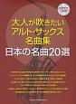 大人が吹きたいアルト・サックス名曲集 日本の名曲20選 カラオケCD付