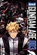 機動戦士ガンダムAGE~追憶のシド~<限定版> (3)