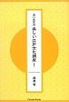 あり先生の 楽しい江戸文化講座 (1)