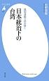 日本統治下の台湾 風刺漫画で読み解く