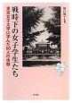 戦時下の女子学生たち 東京女子大学に学んだ60人の体験
