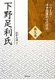 下野足利氏 シリーズ・中世関東武士の研究9