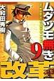 ムダヅモ無き改革 (9)