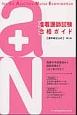 准看護師試験合格ガイド 全科総まとめ<第2版> 授業の予習復習から試験対策までこれ1冊でOK!!