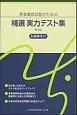 准看護師試験のための 精選実力テスト集<第5版> 別冊解答付