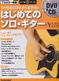 DVD&CDでよくわかる! はじめてのソロ・ギター DVD&CD付 アコースティック・ギター・マガジン