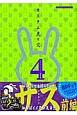 カスタム虎の穴 サスペンション・構造編 (4)