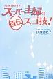 NHK「あさイチ」 スーパー主婦の直伝スゴ技!
